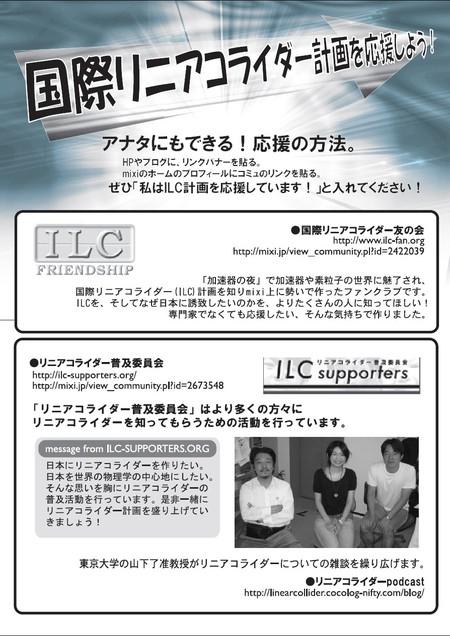 Ilc_flyer_2